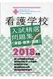 看護学校 入試精選問題集 2018 英語・数学・国語