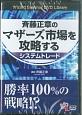 斉藤正章のマザーズ市場を攻略するシステムトレード Wizard Seminar DVD Library