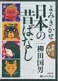 よみきかせ 日本の昔ばなし 朗読CD全108話