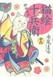 猫絵十兵衛 御伽草紙 (18)
