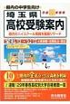 埼玉県 高校受験案内 平成30年 全私立・公立と東京都・近県私立・国立