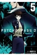 PSYCHO-PASS サイコパス2 (5)