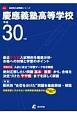 慶應義塾高等学校 平成30年 高校別入試問題シリーズA11
