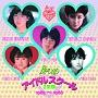 Be-Vap アイドルスクール 2学期 1985~1986