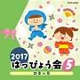 2017 はっぴょう会(5) 四季の扉