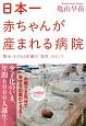 日本一赤ちゃんが産まれる病院のひみつ 熊本・わさもん医師の「改革」のヒミツ
