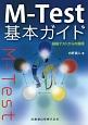 M-Test基本ガイド 経絡テストからの展開