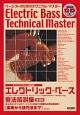 エレクトリック・ベース奏法解説集<復刻版> 模範演奏CD付 べーシストのためのテクニカル・マスター 楽典から技