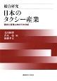総合研究 日本のタクシー産業 現状と変革に向けての分析