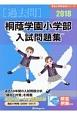 桐蔭学園小学部 入試問題集[過去問] 有名小学校合格シリーズ 2018