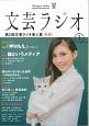 文芸ラジオ (3)