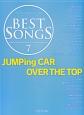 ワンランク上のピアノ・ソロ BEST SONGS JUMPing CAR/OVER THE TOP (7)