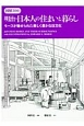 図解300 明治・日本人の住まいと暮らし モースが魅せられた美しく豊かな住文化