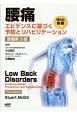 腰痛 エビデンスに基づく予防とリハビリテーション<原著第3版> Web動画つき