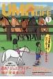 UMA LIFE 2017 特集1:応援しよう、大人たち 進め!ジュニアライダー輝け★未来の星/特集2:自由に遊べば、乗馬はもっと面白い!! (7)