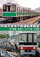 大阪市営地下鉄運転席展望 四ツ橋線・南港ポートタウン線・中央線
