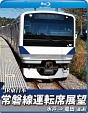 常磐線運転席展望 水戸駅⇒竜田駅(直通)