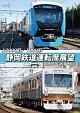 A3000形/1000形 静岡鉄道運転席展望 新静岡駅⇒新清水駅(往復)