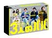 3人のパパ DVD-BOX