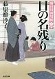 日の名残り 隅田川御用帳14