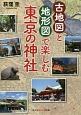 古地図と地形図で楽しむ 東京の神社