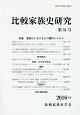 比較家族史研究 2016 特集:高野山における人口維持システム (31)