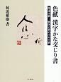 色紙 漢字かな交じり書 隆達小歌-戦国の世のはやり歌