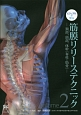 ビジュアルで学ぶ筋膜リリーステクニック 頸部、頭部、体幹[脊柱・肋骨] (2)