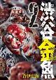 渋谷金魚 (2)