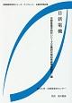 日新電機 京都産業学研究シリーズ・ブックレット企業研究4