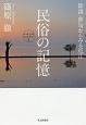 民俗の記憶 キオクのヒキダシ3 俳諧・俳句からみる近江
