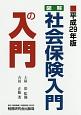図解・社会保険入門の入門 平成29年