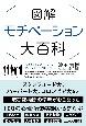 図解・モチベーション大百科