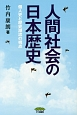 人間社会の日本歴史 個人史と歴史潮流の視点