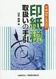 印紙税取扱いの手引 平成29年6月改訂