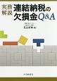 実務解説 連結納税の欠損金Q&A