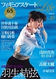 フィギュアスケートLife Figure Skating Magazine(10)