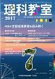 理科教室 2017.7 特集:学習指導要領を読み解く (751)