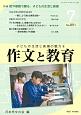 作文と教育 2017.7 特集:絵や版画で綴る、子どもの生活と表現 子どもの生活と表現の魅力を(851)