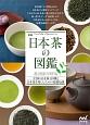 日本茶の図鑑<新版> 全国の日本茶118種と日本茶を楽しむための基礎知識