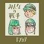 みんなの戦争(DVD付)