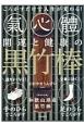 開運と健康の黒竹棒 特別付録:和歌山県産黒竹棒 ころがすだけで人生が変わる!