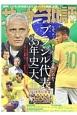サッカー批評 (86)
