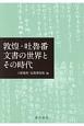 敦煌・吐魯番文書の世界とその時代