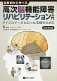 脳解剖から学べる 高次脳機能障害リハビリテーション入門<改訂第2版> ライフステージに沿った支援のために