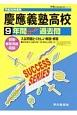 慶應義塾高等学校 9年間スーパー過去問 声教の高校過去問シリーズ 平成30年