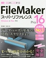 FileMaker Pro16 スーパーリファレンス Windows&Mac対応