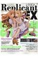 Replicant EX 巻頭特集:今日からはじめるフィギュア・モデリング (5)