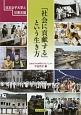 「社会に貢献する」という生き方 日本女子大学と災害支援