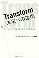 Transform 未来への道標 テクノロジー、人財、働き方で未来を考える